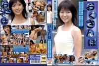 OSP-010 おくさんぽ 都内在住(仮)陣内 美咲さん 35歳 都内在住(仮)戸田 夏美さん 41歳