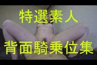 【素人動画】特選!素人女の子の騎乗位&背面騎乗位ベスト②