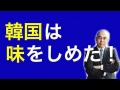 【視点・論点】文氏朝鮮、国民の借金を帳消しにする徳政令カード発動wwwwww