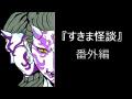 すきま怪談番外編・27『おとなりさん』.wmv